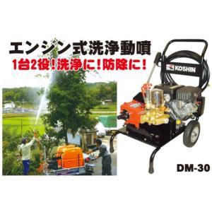 工進 コーシン 【高圧洗浄器 エンジン式洗浄動噴 (三菱GM-132LN)  DM-30|newfrontier