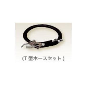 工進 コーシン FS用 T型ホースセット FS-T|newfrontier