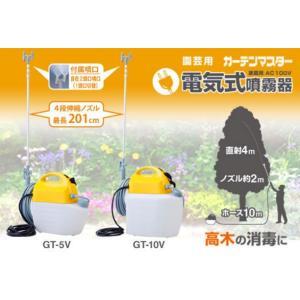 工進 コーシン 電気式噴霧器 タンク容量 10L GT-10V|newfrontier