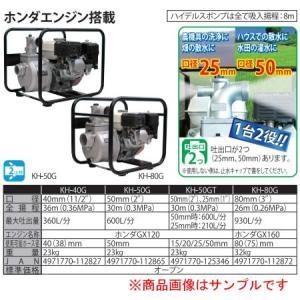 工進 コーシン (ホンダGX120),4サイクル  吐出口25X50Wフランジ KH-50GT|newfrontier