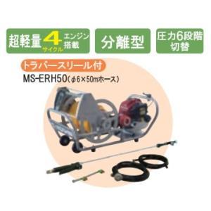 工進 コーシン エンジン動噴 (分離型) 6φホース50M+ホースリール付 MS-ERH50|newfrontier