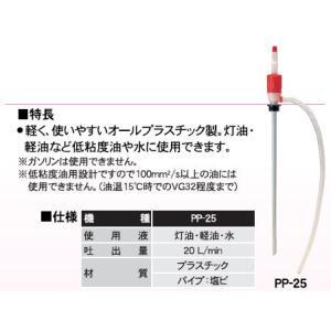 工進 コーシン 手動ドラムポンプ 【ビッグオートポンプ】 灯油・軽油・水など低粘度用 [PP-25]|newfrontier