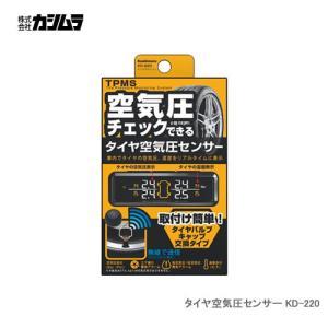 カシムラ タイヤ空気圧センサー KD-220|newfrontier