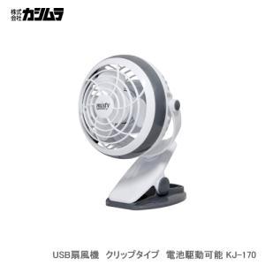 カシムラ USB扇風機 クリップタイプ 電池駆動可能 WH KJ-170|newfrontier