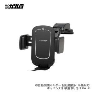カシムラ Qi自動開閉ホルダー 回転機能付 手帳対応 キャパシタ付 吸盤取り付け KW-21|newfrontier