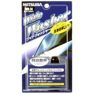 MITSUBASANKOWA ミツバサンコーワ 拡散ウォッシャーノズル ワイドウォッシャー シングル/ブラック KWN-04|newfrontier
