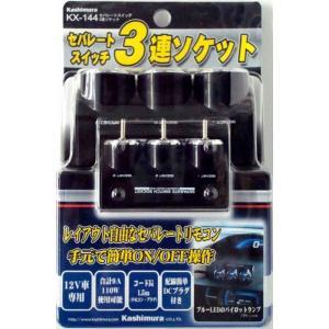 カシムラ 【DCソケット】 セパレートスイッチ3連ソケット  KX-144|newfrontier