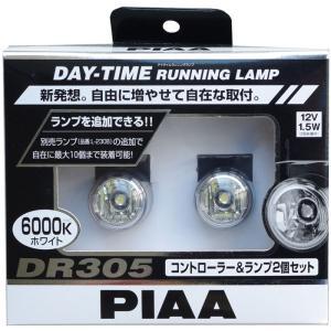 PIAA(ピア) 小型30φデイタイム・ランニングランプ DR305(ベースセット) [L-230A]|newfrontier