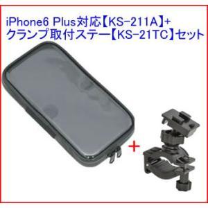 LEAD リード工業 バイク取付用 iPhone6 Plus対応 スマートフォンケース KS-211A+ハンドルクランプ取付ステー KS-21TCセット|newfrontier