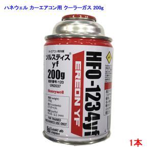 ハネウェル カーエアコン用 R-1234yf(HFO-1234yf)ソルティスyf 冷媒ガス クーラーガス 200g 1本|newfrontier