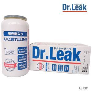 ドクターリーク エアコンガス漏れ止め剤(蛍光剤/潤滑油入り)R134a PAG用  LL-DR1|newfrontier