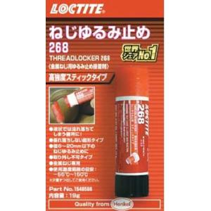 LOCTITE(ロックタイト) 268 ・スティックタイプ 19g (ブリスターパック) 高強度タイプ [1548566]|newfrontier