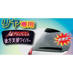 マルエヌ ミューテクノ リア専用ワイパー 305mm ・ トヨタ ウイッシュ 平成21年4月〜 [UJ30D]|newfrontier