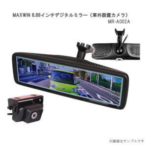 MAXWIN 8.88インチデジタルミラー(車外設置カメラ) MR-A002A|newfrontier