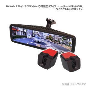 MAXWIN 8.88インチフロントカメラ分離型ドライブレコーダー MDR-A001B リアカメラ車内設置タイプ|newfrontier