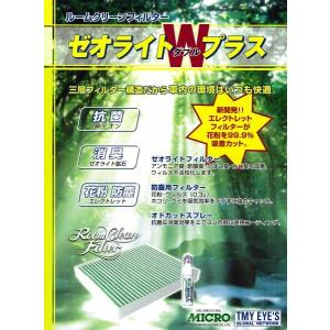 MICRO 日本マイクロフィルター工業 エアコンフィルター ゼオライトWプラス マツダ アクセラ BM5FP BM5AP BM5FS BM5AS BMEFS BM2FS 2013年11月〜 [RCF8856W]|newfrontier