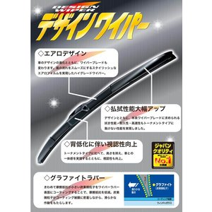 NWB 純正品同等 デザインワイパー 500mm D50|newfrontier