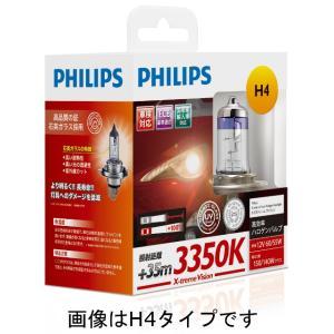 PHILIPS(フィリップス) H4 ハロゲンバルブ [X-TREAM Vision] エクストリームヴィジョン 3350K 照射距離+35m  [H4-1]|newfrontier