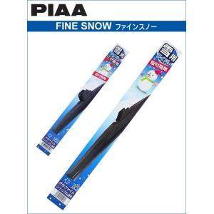 PIAA ピア 雪用 FINE SNOW ファインスノーワイパー FG65W 650mm|newfrontier