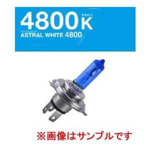 PIAA ピア ハロゲンバルブ アストラルホワイト 4800K H4  HW401|newfrontier