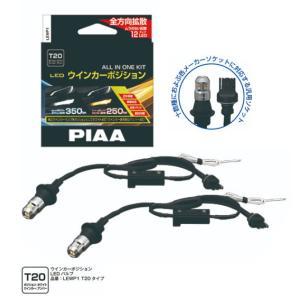 PIAA ピア ウインカーポジションLED オールインワンキットLEWP1 T20タイプ2個入|newfrontier
