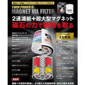 PIAA ピア ツインパワーマグネットオイルフィルター Z8-M|newfrontier