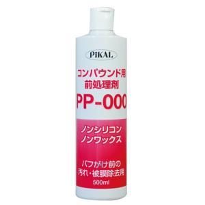日本磨料工業 PIKAL(ピカール) コンパウンド用前処理剤PP-000   500ml 数量1 品番 62400|newfrontier