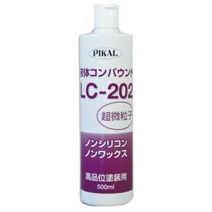 日本磨料工業 PIKAL(ピカール) 液体コンパウンドLC-202  500ml 数量1 品番 62430|newfrontier