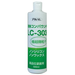 日本磨料工業 PIKAL(ピカール) 液体コンパウンドLC-303  500ml 数量1 品番 62440|newfrontier