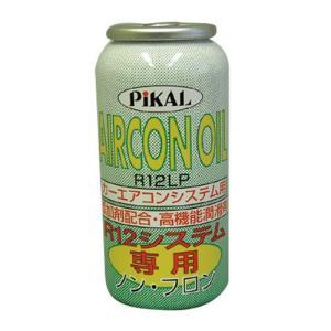 日本磨料工業 PIKAL(ピカール) エアコンオイルR12LP  50ml 数量1 品番 66910|newfrontier