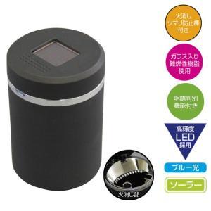 YAC(ヤック) LED照明付き灰皿 センサーライトアッシュ [ブラック ]|newfrontier
