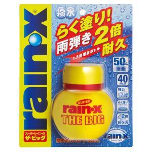 錦之堂 RAIN・X (レインX) THE BIG|newfrontier
