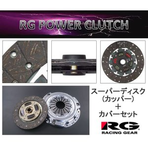 RG POWER CLUTCH 86/BRZ専用 スーパーディスク(カッパー)+カバーセットRC-186186-CP|newfrontier