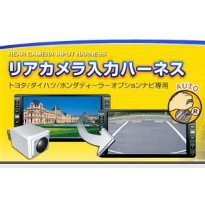 Datasystem データシステム リアカメラ入力ハーネス ホンダディーラーOPナビ用 RCH002H newfrontier