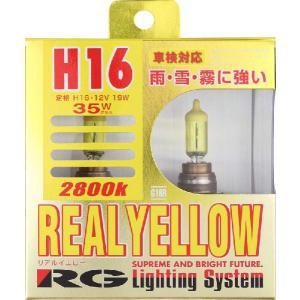 <欠品>RG レーシングギア H16 フォグランプ用ハロゲンバルブ リアルイエロー 2800K H16 12V19W 明るさ35W相当 [G16R]|newfrontier