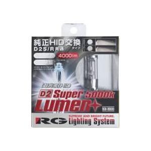 RG レーシングギア 純正交換HIDバルブ D2S/D2R共通タイプ SUPER LUMEN+ 5000K newfrontier