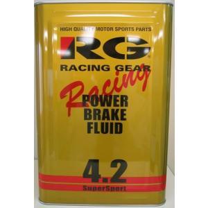 RG(レーシング・ギア) パワーブレーキフルード4.2(DOT4ベース) 18リットル缶 RGP-4218|newfrontier
