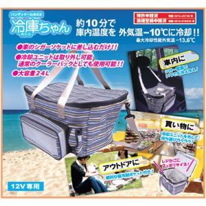 夏のお出かけ必需品♪ハンディクールBOX 冷庫(れいこ)ちゃん CB-001 newfrontier