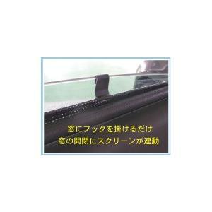 SFJ 窓連動フック方式サイドウインド用サンシェード ロールフィットスクリーンプラス 730mm SFJ-RF-073|newfrontier
