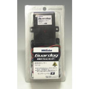 MITSUBASANKOWA ミツバサンコーワ カーセキュリティ ガードッグ用オプション 超音波センサー TKP-05|newfrontier
