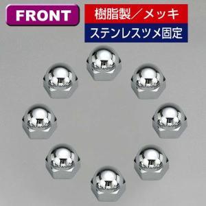 YAC 槌屋ヤック 【デコキャップ】 フロント専用・41mm(8個入) 樹脂製(メッキ) Y-75 newfrontier