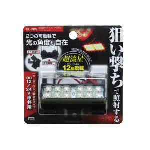YAC 槌屋ヤック 超流星ダウンライト アングル 12/24V レッド CE-385 newfrontier