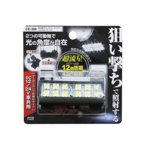 YAC 槌屋ヤック 超流星ダウンライト アングル 12/24V ホワイト CE-388|newfrontier