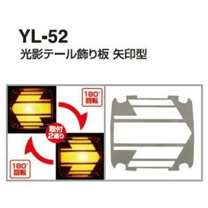 YAC 槌屋ヤック テールランプドレスアップキット 【光影テール飾り板 矢印型】 YL-52|newfrontier