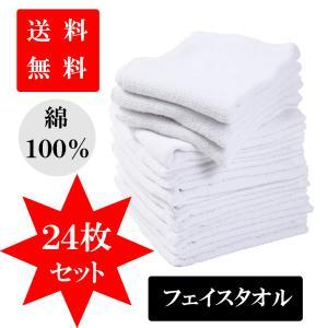 フェイスタオル24枚セット  ◆カラー ホワイト  ◆素材 綿100%  ◆サイズ 約34cm×82...