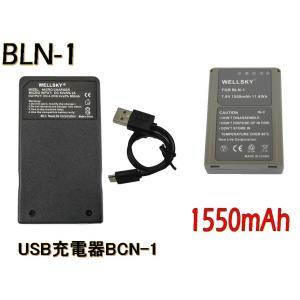 OLYMPUS オリンパス BLN-1 互換バッテリー  1個 & 超軽量 USB 急速 互換充電器...