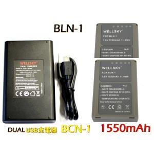 OLYMPUS オリンパス BLN-1 互換バッテリー  2個 & デュアル USB 急速 互換充電...