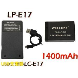 [ あすつく対応 ] CANON キヤノン  LP-E17 互換バッテリー  1個 &  超軽量 USB 急速 互換 充電器 バッテリーチャージャー LC-E17 1個 [ 2点セット ] newlifestyle