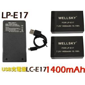 [ あすつく対応 ] CANON キヤノン  LP-E17 互換バッテリー  2個 &  超軽量 USB 急速 互換 充電器 バッテリーチャージャー LC-E17 1個 [ 3点セット ] newlifestyle