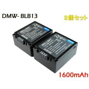 【あすつく対応】 『2個セット』 ●Panasonic  DMW-BLB13 互換バッテリー ● 純正充電器で充電可能 残量表示可能 純正品と同じよう使用可能 newlifestyle